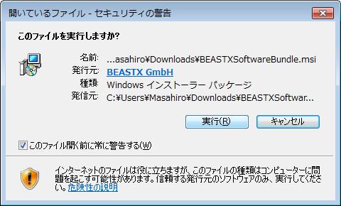 beastx_app_install_02.png