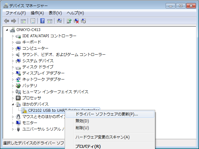 cp210x_driver_install_04.png