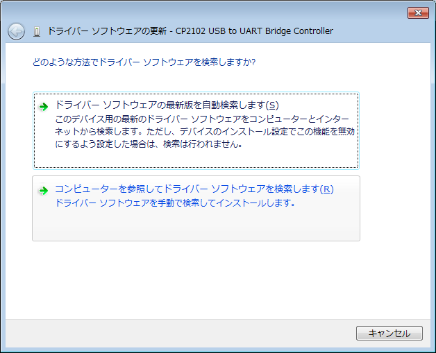 cp210x_driver_install_05.png