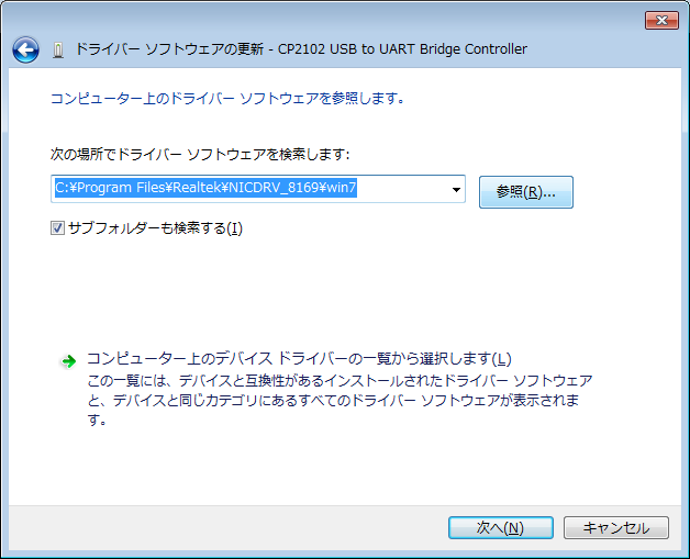 cp210x_driver_install_06.png
