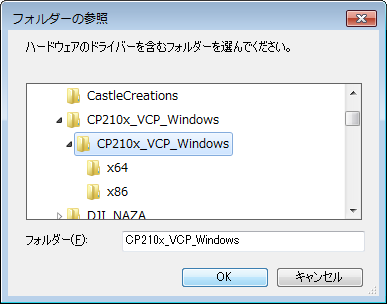 cp210x_driver_install_07.png