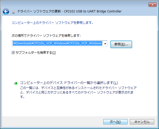 cp210x_driver_install_08.png