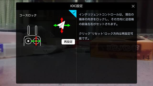 dji_pilot_14.png
