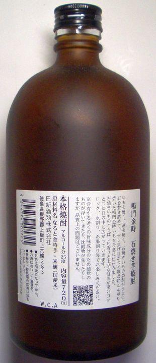 ishiyakiimo-syotyu_02.jpg