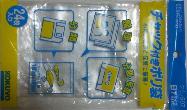 kokuyo_plasticbag.jpg