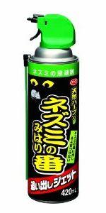 nezumi_no_mihariban_jet.jpg