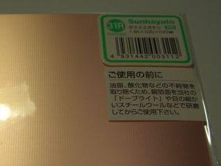pcb_sanhayato_31r.jpg