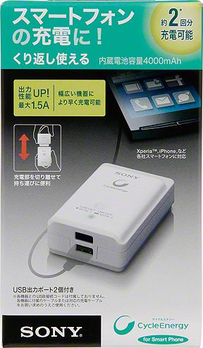 sony_usb_battery_01.jpg