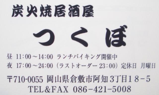 tsukubo_01.jpg